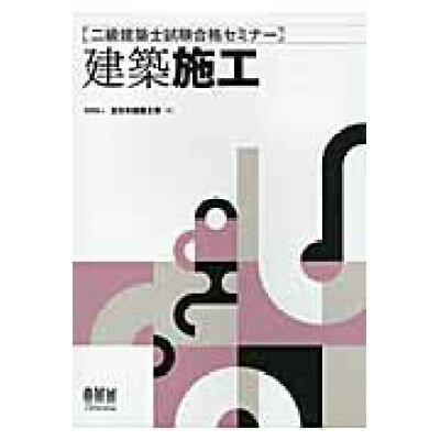 建築施工 二級建築士試験合格セミナー  /オ-ム社/全日本建築士会