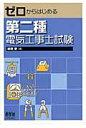 ゼロからはじめる第二種電気工事士試験   /オ-ム社/坂原登