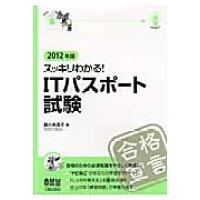 スッキリわかる! ITパスポ-ト試験  2012年版 /オ-ム社/藤川美香子