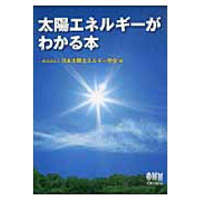 太陽エネルギ-がわかる本   /オ-ム社/日本太陽エネルギ-学会