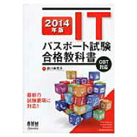ITパスポ-ト試験合格教科書 CBT対応 2014年版 /オ-ム社/藤川美香子