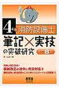 4類消防設備士筆記×実技の突破研究   改訂8版/オ-ム社/オ-ム社
