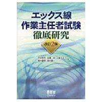 エックス線作業主任者試験徹底研究   改訂2版/オ-ム社/平井昭司