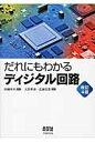 だれにもわかるディジタル回路   改訂4版/オ-ム社/天野英晴
