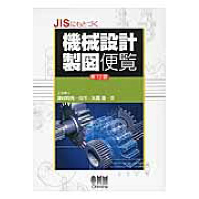 JISにもとづく機械設計製図便覧   第12版/オ-ム社/大西清