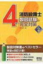 4類消防設備士製図試験の完全対策   改訂2版/オ-ム社/オ-ム社