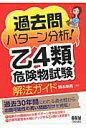 過去問パタ-ン分析!乙4類危険物試験解法ガイド   /オ-ム社/鈴木幸男