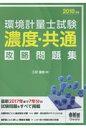 環境計量士試験濃度・共通攻略問題集  2018年版 /オ-ム社/三好康彦