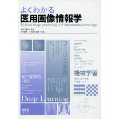 よくわかる医用画像情報学   /オ-ム社/石田隆行