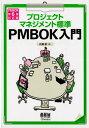 プロジェクトマネジメント標準PMBOK入門 PMBOK第6版対応版  第4版/オ-ム社/広兼修