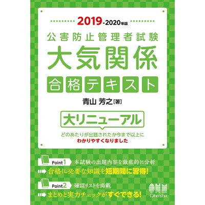 公害防止管理者試験大気関係合格テキスト  2019-2020年版 /オ-ム社/青山芳之