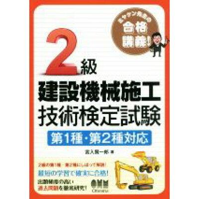ミヤケン先生の合格講義! 2級建設機械施工技術検定試験 第1種・第2種対応  /オ-ム社/宮入賢一郎