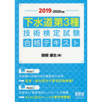 下水道第3種技術検定試験合格テキスト  2019-2020年版 /オ-ム社/関根康生