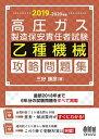 高圧ガス製造保安責任者試験乙種機械攻略問題集  2019-2020年版 /オ-ム社/三好康彦