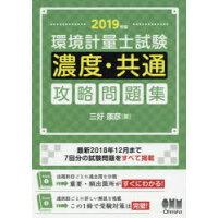 環境計量士試験濃度・共通攻略問題集  2019年版 /オ-ム社/三好康彦