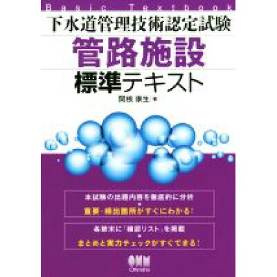 下水道管理技術認定試験管路施設標準テキスト   /オ-ム社/関根康生