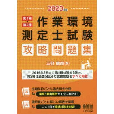 第1種・第2種作業環境測定士試験攻略問題集  2020年版 /オ-ム社/三好康彦