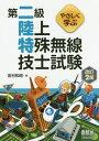 やさしく学ぶ第二級陸上特殊無線技士試験   改訂2版/オ-ム社/吉村和昭