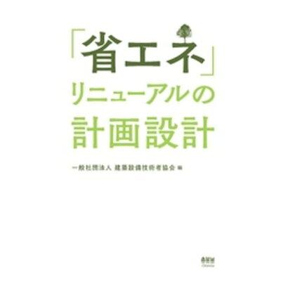 「省エネ」リニューアルの計画設計   /オ-ム社/建築設備技術者協会
