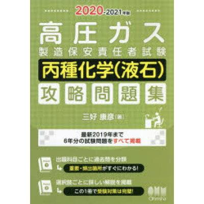 高圧ガス製造保安責任者試験 丙種化学(液石)攻略問題集  2020-2021年版 /オ-ム社/三好康彦