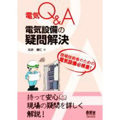電気Q&A電気設備の疑問解決   /オ-ム社/石井理仁