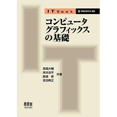 IT Textコンピュータグラフィックスの基礎   /オ-ム社/宮崎大輔