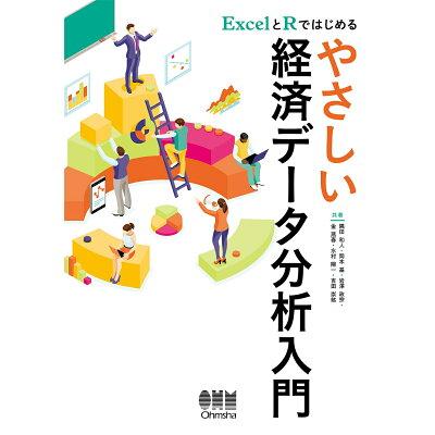 ExcelとRではじめるやさしい経済データ分析入門   /オ-ム社/隅田和人