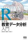 Rによる教育データ分析入門   /オ-ム社/小林雄一郎