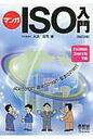 マンガISO入門 品質ISO 9001・環境ISO 14001・監査  改訂2版/オ-ム社/大浜庄司