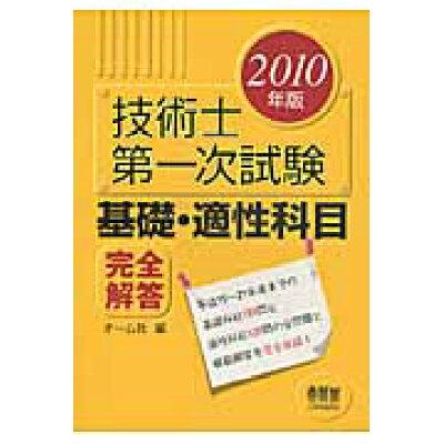 技術士第一次試験基礎・適性科目完全解答  2010年版 /オ-ム社/オ-ム社