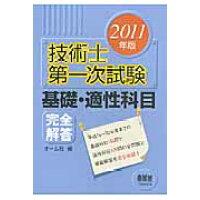 技術士第一次試験基礎・適性科目完全解答  2011年版 /オ-ム社/オ-ム社