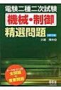 電験二種二次試験「機械・制御」精選問題   改訂2版/オ-ム社/大嶋輝夫