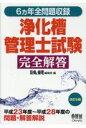浄化槽管理士試験完全解答 6カ年全問題収録  改訂5版/オ-ム社/設備と管理編集部