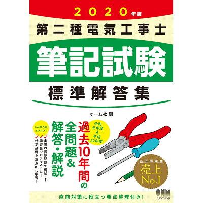 第二種電気工事士筆記試験標準解答集  2020年版 /オ-ム社/オーム社