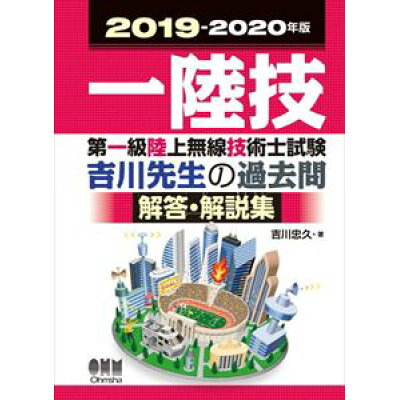 2019-2020年版 第一級陸上無線技術士試験 吉川先生の過去問解答・解説集