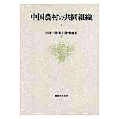 中国農村の共同組織   /御茶の水書房/小林一穂