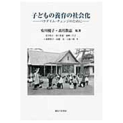 子どもの養育の社会化 パラダイム・チェンジのために  /御茶の水書房/安川悦子