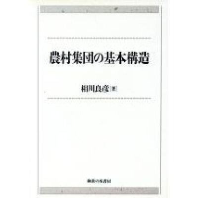 農村集団の基本構造   /御茶の水書房/相川良彦