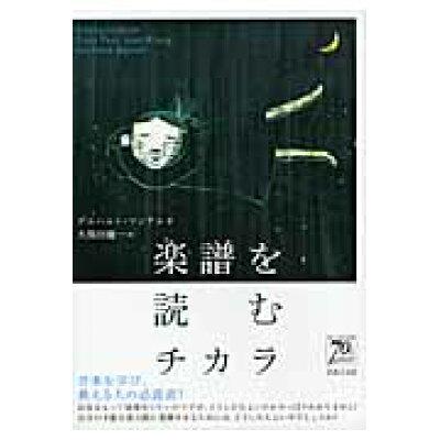楽譜を読むチカラ   /音楽之友社/ゲルハルト・マンテル