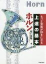 上達の基本ホルン もっと音楽が好きになる  /音楽之友社/福川伸陽