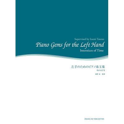 左手のためのピアノ珠玉集 時のはざま   /音楽之友社/舘野泉