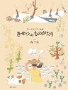 きせつのものがたり ちいさなピアノ曲集  /音楽之友社/轟千尋