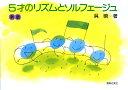 5才のリズムとソルフェージュ   新版/音楽之友社