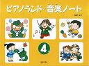 ピアノランド音楽ノ-ト4だん   /音楽之友社/樹原涼子