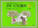 アキピアノ教本 ふよみとテクニックをたのしく 5~8歳 3 /音楽之友社/呉暁