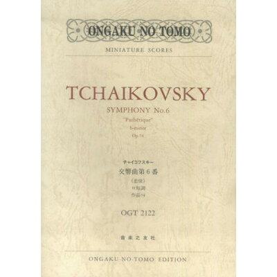 チャイコフスキ-/交響曲第6番ロ短調作品74「悲愴」   /音楽之友社/ピョ-トル・チャイコフスキ-