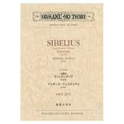 シベリウス/交響詩フィンランディア作品26アンダンテ・フェスティヴォJS34b   /音楽之友社/ジャン・シベリウス