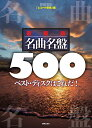 最新版名曲名盤500 ベスト・ディスクはこれだ!  /音楽之友社/『レコ-ド芸術』編集部
