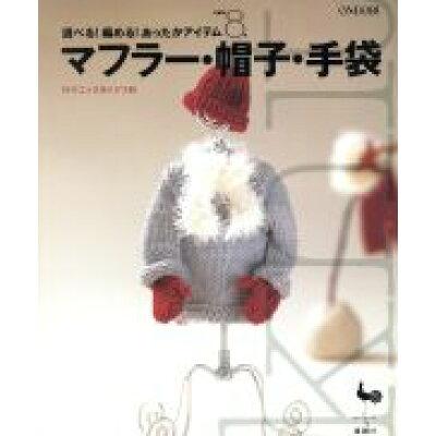 マフラ-・帽子・手袋   /雄鶏社
