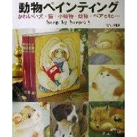 動物ペインティング かわいい犬・猫・小動物・ベアetc…  /雄鶏社